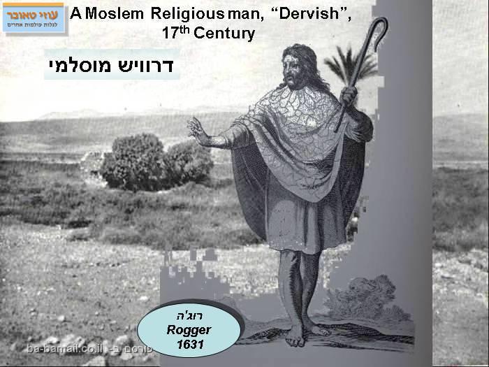 ארץ ישראל, פלשתינה, דמויות מארץ ישראל, דרוויש, רוג'ה