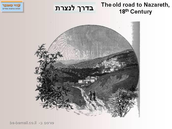 ארץ ישראל, פלשתינה, דמויות מארץ ישראל, נצרת