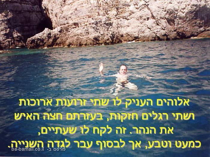 אישה, גברים, תפילה, נהר, חוכמה