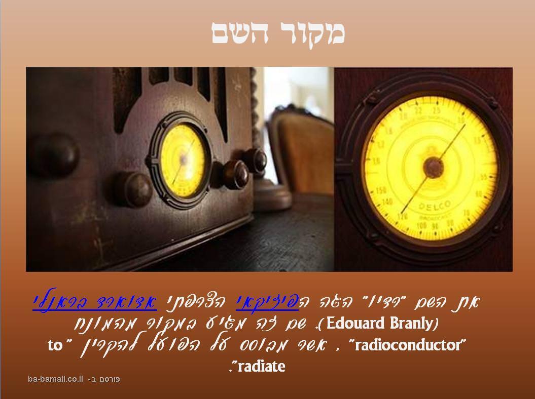 רדיו, היסטוריה, המצאה