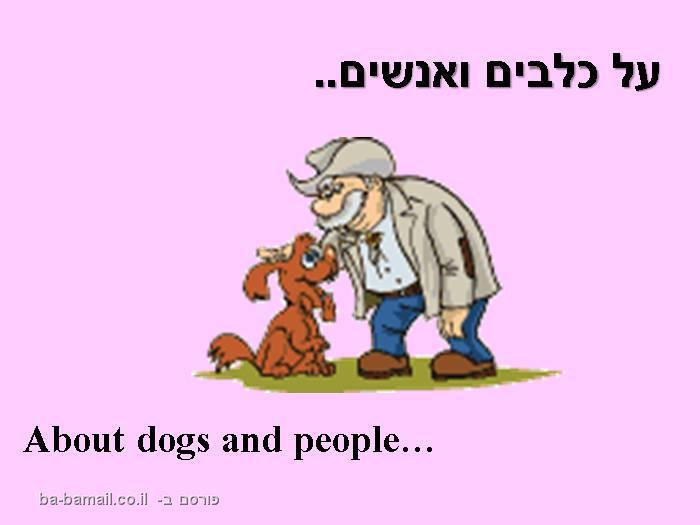 על כלבים ואנשים
