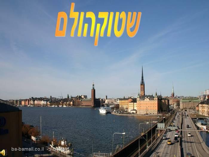 מבט מקרוב על פנינת סקנדינביה