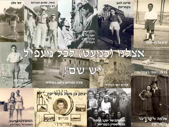 בנתיבי העפלה - עליית היהודים בתקופת המנדט