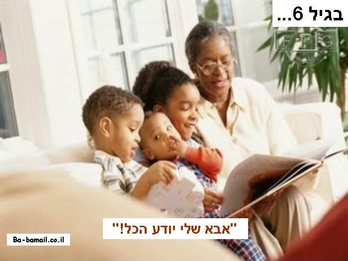מה שהילדים חושבים על אביהם עם הזמן