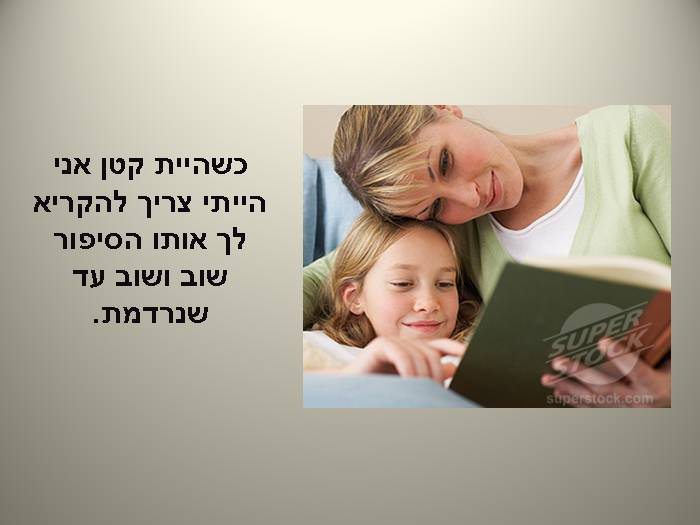 אל תשליכני לעת זיקנה - מסר מהורה לילדיו