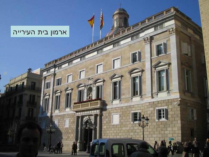 אוי ברצלונה, ברצלונה - מבט על בירת קטלוניה