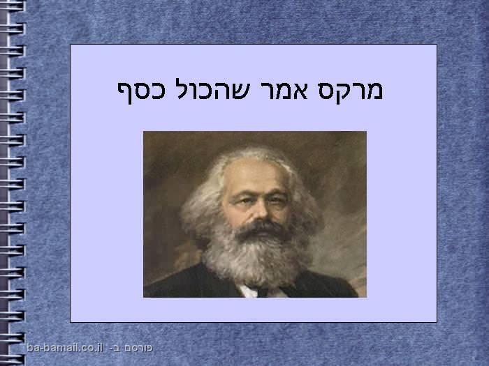 חמישה יהודים