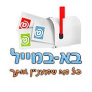לוגו באבמייל