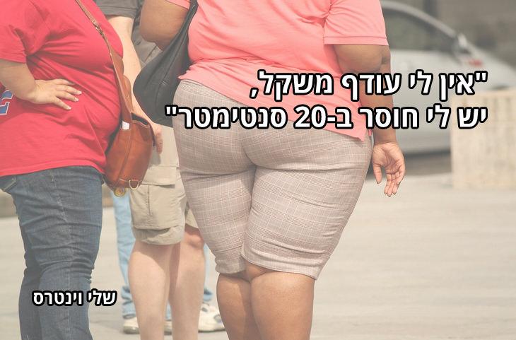 """משפטים מצחיקים על דיאטות: """"אין לי עודף משקל, יש לי חוסר ב-20 סנטימטר"""" שלי וינטרס"""