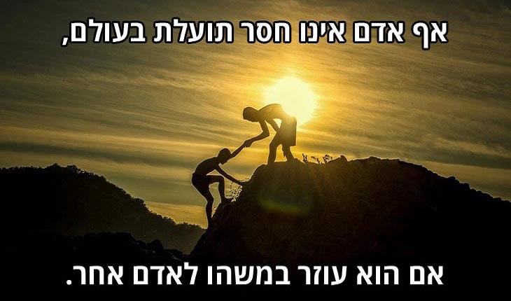 ציטוטי צ'ארלס דיקנס: אף אדם אינו חסר תועלת בעולם, אם הוא עוזר במשהו לאדם אחר.