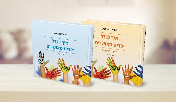 עצות זהב לגידול ילדים מאושרים: הספרים של ויטאלי בוצ'אצקי