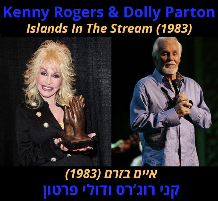 "Islands In The Streams: ""איים בנחל"" (1983), קני רוג'רס ודולי פרטון"