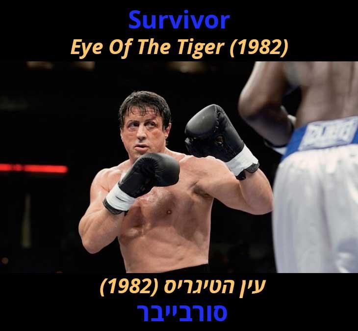 """Eye Of The Tiger"": ""עין הטיגריס"" (1982), סורבייבר"