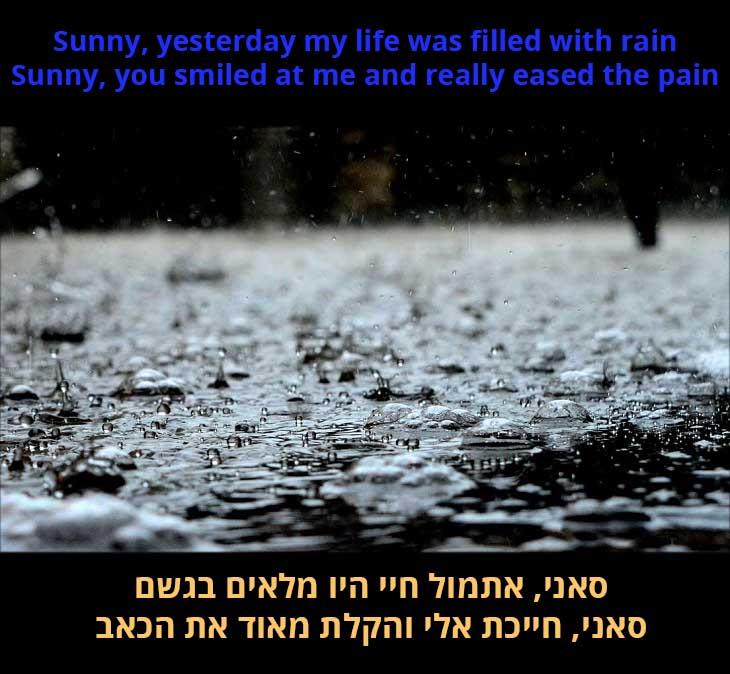 """תרגום לשיר """"Sunny"""": סאני, אתמול חיי היו מלאים בגשם, סאני, חייכת אלי והקלת מאוד את הכאב"""