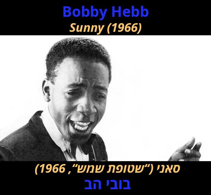 """תרגום לשיר """"Sunny"""": סאני (""""שטופת שמש""""), בובי הב (1966)"""