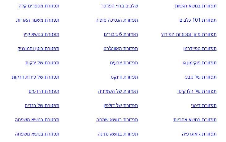 דפי עבודה ללימוד עברית ואנגלית לילדים קטנים: העמוד הראשי של האתר
