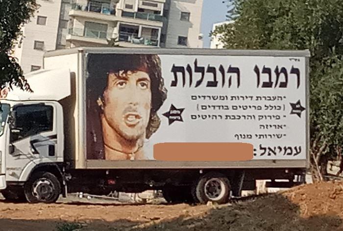 שלטים מצחיקים: משאית של רמבו הובלות