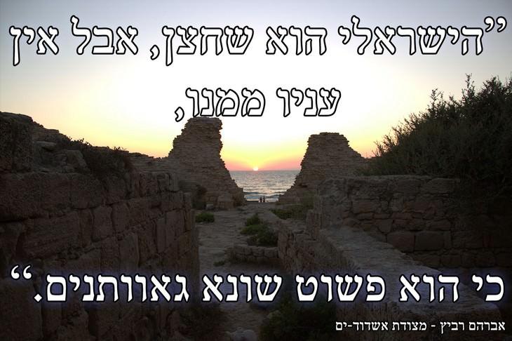 מצודת אשדוד -ים: הישראלי הוא שחצן אבל אין ענין ממנו, כי הוא פשוט שונא גאוותנים - אברהם רביץ