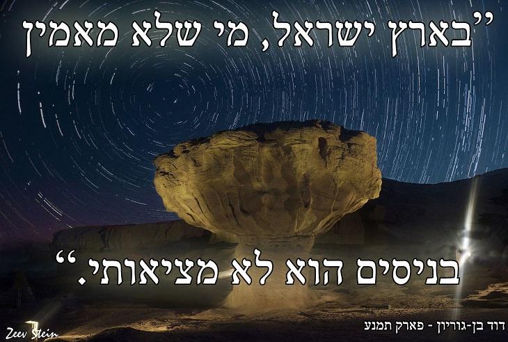 פארק תמנע: בארץ ישראל, מי שלא מאמין בניסים הוא לא מציאותי. - דוד בן גוריון