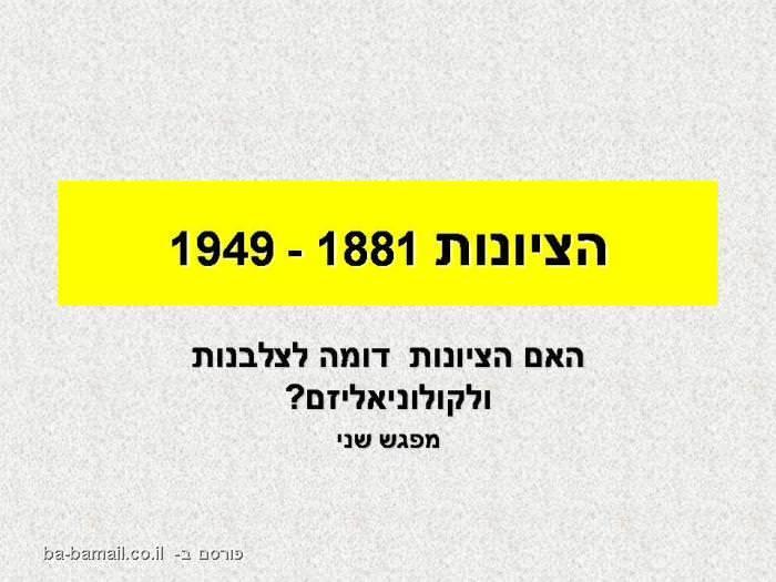 הציונות 1881-1949