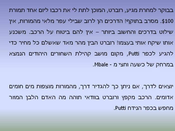 הקהילה היהודית באוגנדה