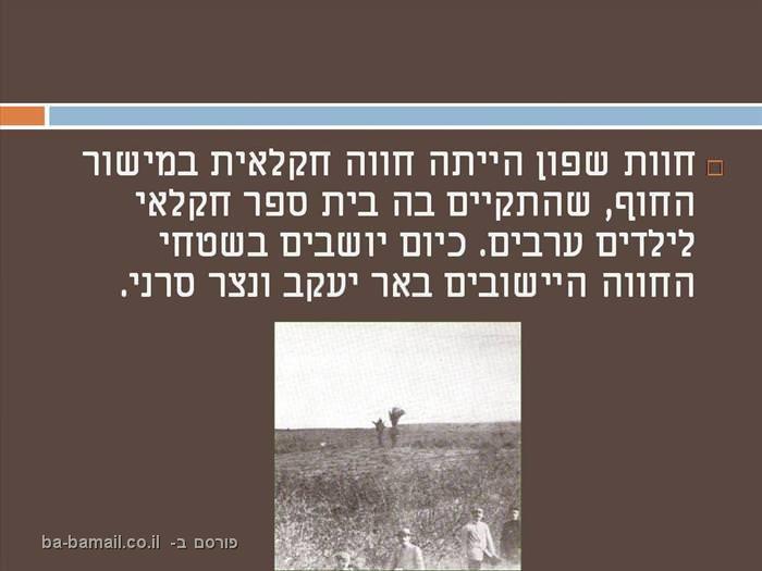 חוות אלנבי