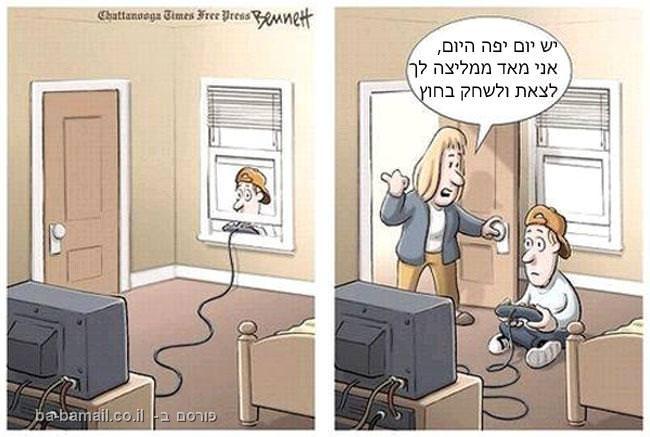 תמונה מצחיקה