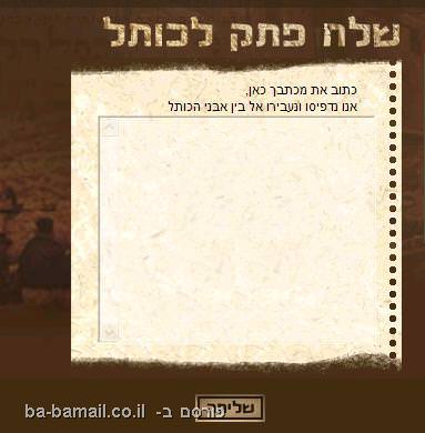 הכותל, פתק, מסר, ירושלים