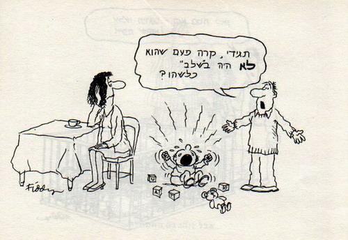 קריקטורות של הורים ויהודים