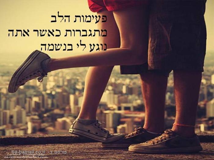 משפטים מקסימים על אהבה