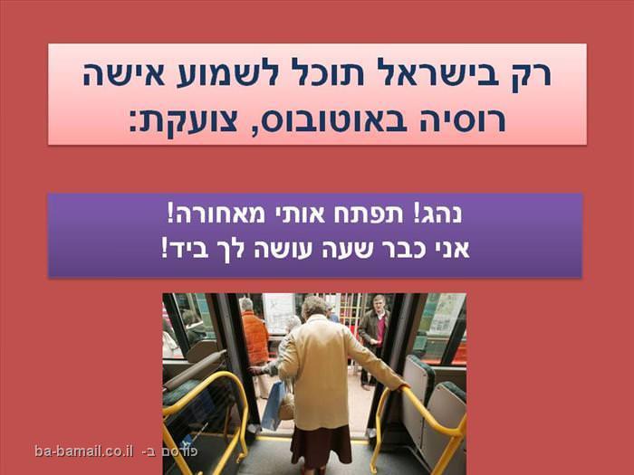 מהדברים שקורים רק בישראל - אחד הטובים!