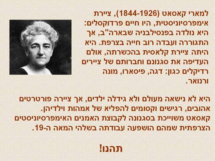 מארי קאסאט