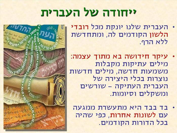 בול העברית