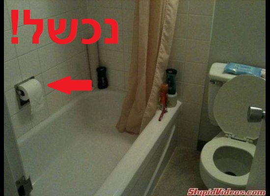 חדרי אמבטיה (בעריכה)