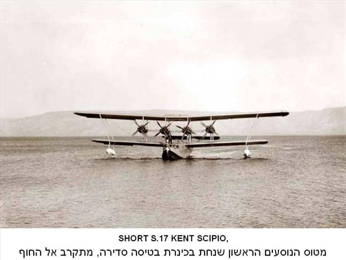 נמל התעופה בטבריה
