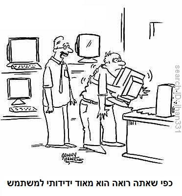חיים עם מחשב - איזו קריקטורה! (בעריכה)