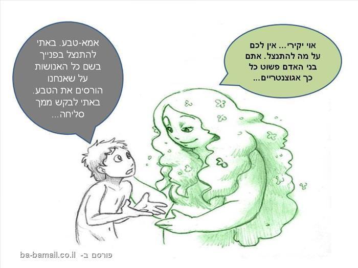 דיאלוג בין האדם לאמא טבע