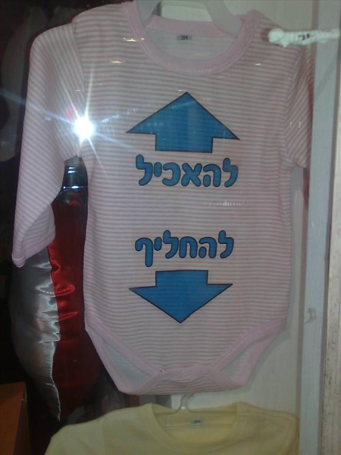 בגדים מצחיקים לתינוקות