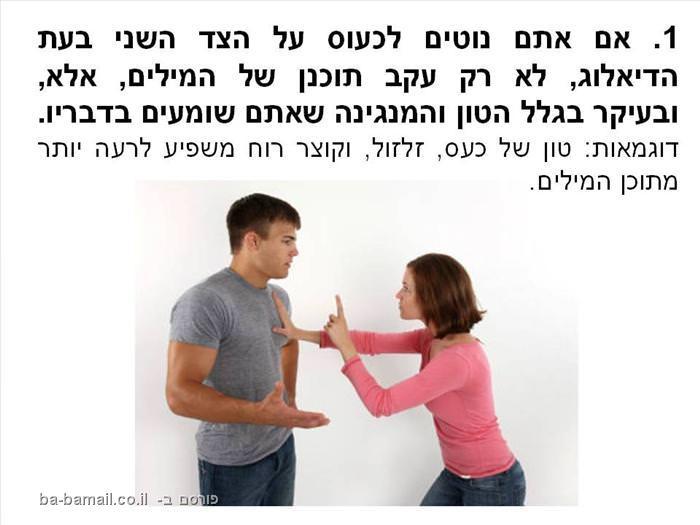 מבחן זוגיות