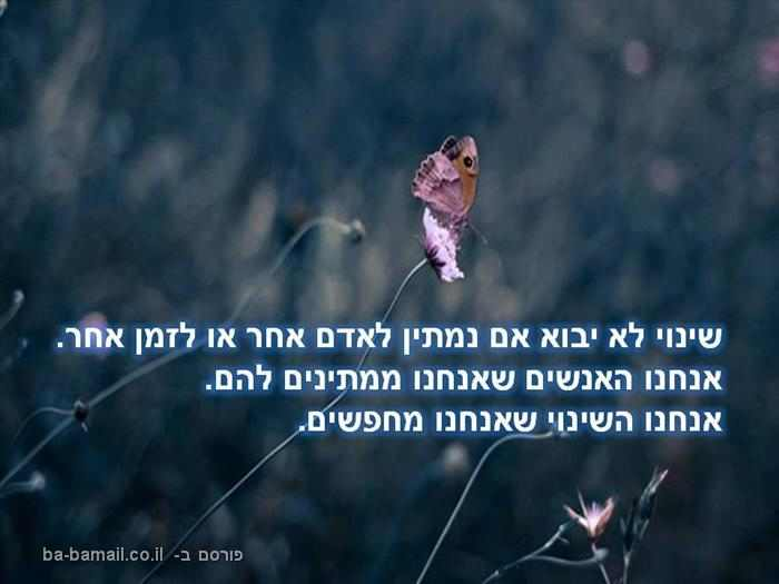 משפטים יפים לחיים