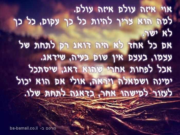נתינה - טקסט שכתב נועם גולדמן ז'ל
