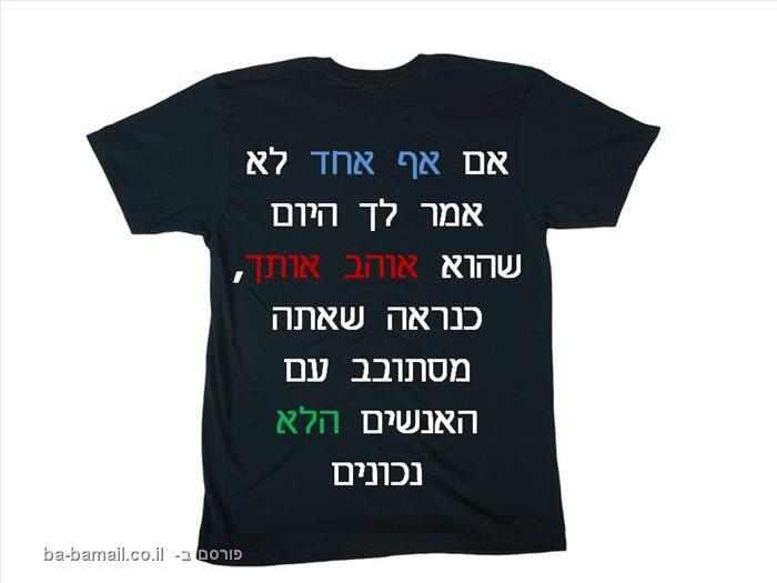 הדפסים יפים על חולצות