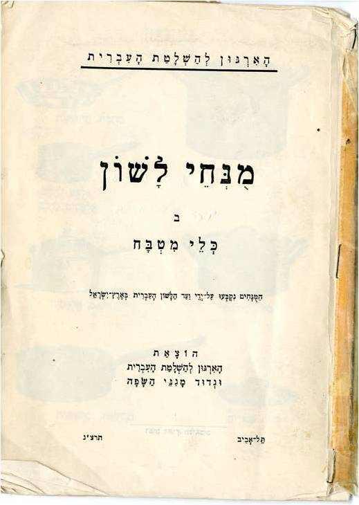 כלי מטבח  - הועדה להשלטת העברית