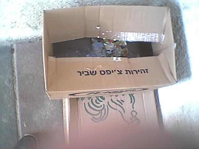 שלטים מוזרים רק בישראל