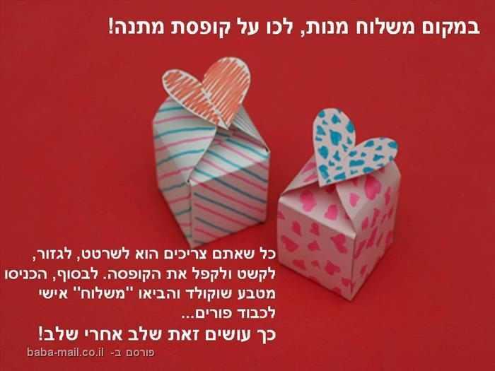 קיפולי נייר קופסת מתנה