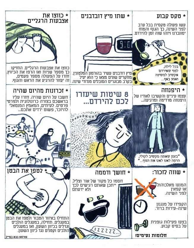 שיטות להירדם