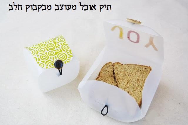 תיק אוכל ממוחזר