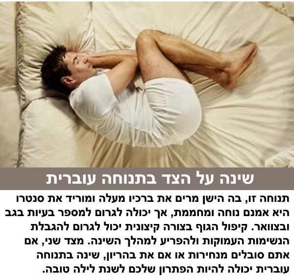 תנוחות שינה ובריאות