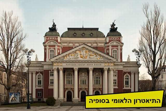 בולגריה
