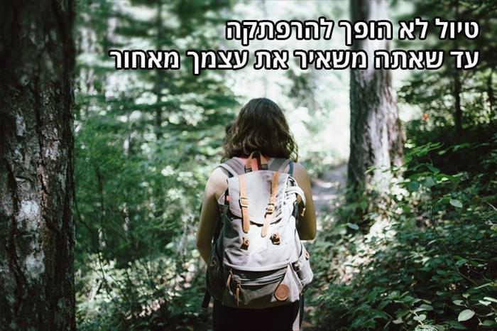 משפטים מקסימים על טיולים: טיול לא הופך להרפתקה עד שאתה משאיר את עצמך מאחור